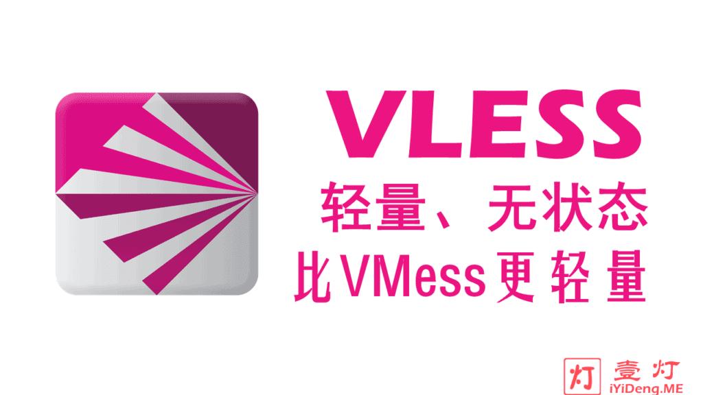 [一键VLESS搭建教程2020]使用国外VPS自建 VLESS+Web+WS+TLS 服务器及V2Ray客户端配置实现科学上网