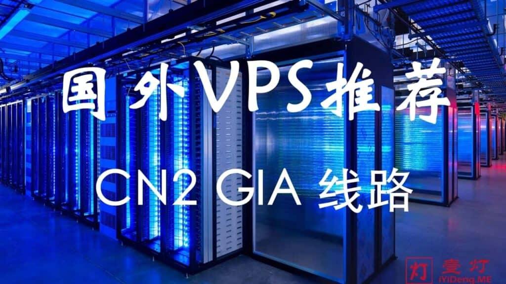 搭建免备案网站VPS哪家好?2021年最好的 CN2 GIA 线路的国外VPS推荐