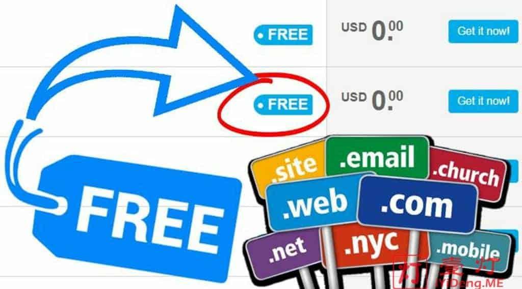 2020年最好的免费域名注册平台网站大全(长期更新,建议收藏)