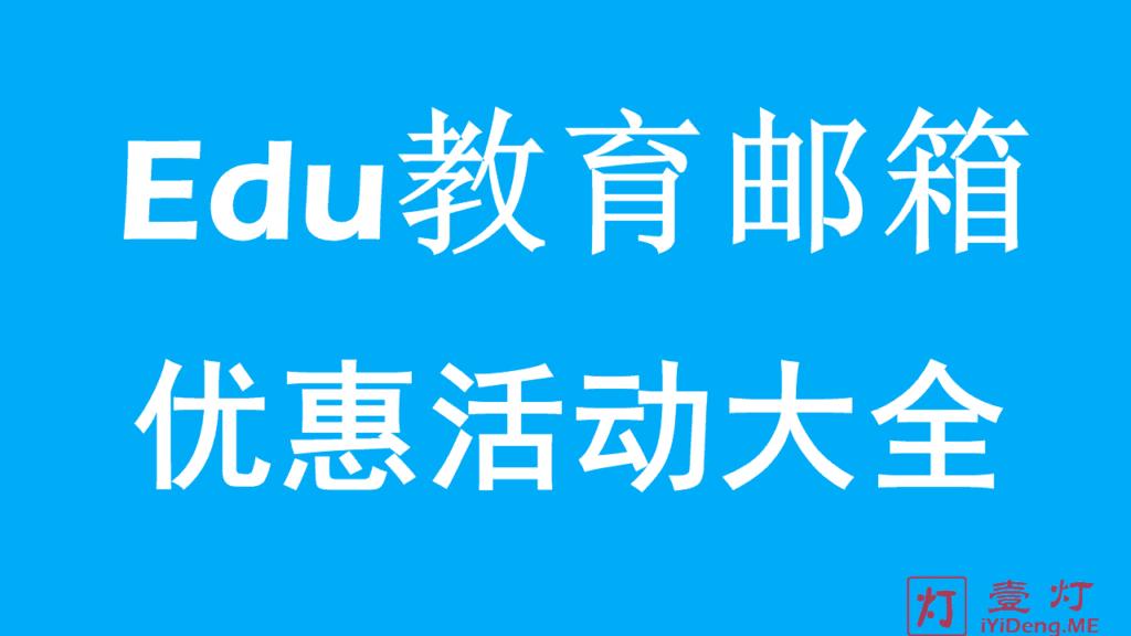 Edu教育邮箱注册帐号的商业折扣优惠活动大全 | 长期持续更新2020