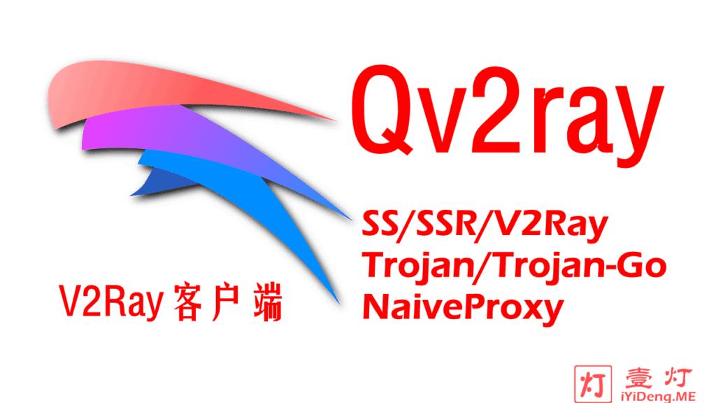 Qv2ray – 一款能媲美 Trojan-Qt5 的跨平台V2Ray客户端 | 使用插件可支持SS/SSR/Trojan/Trojan-Go/NaiveProxy等协议