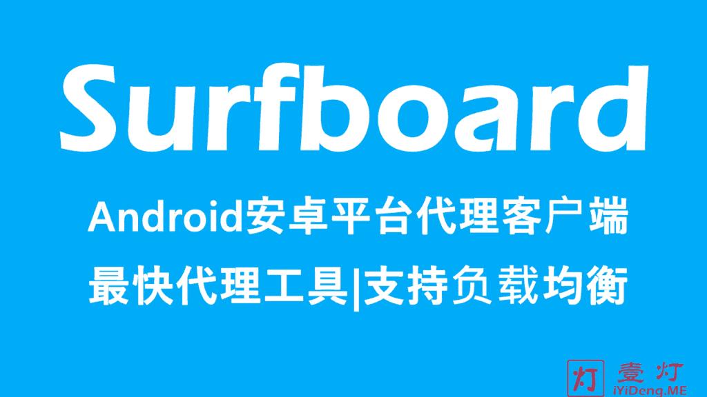 Surfboard(冲浪板) – Android安卓系统平台最快速的科学上网代理工具 | 支持自定义App不进入VPN模块