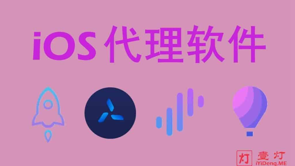 iOS代理软件哪个好?Shadowrocket/Quantumult X/Surge/Loon客户端对比推荐2020