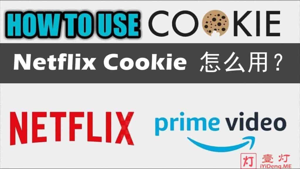 Netflix Cookie怎么用?在Chrome浏览器上实现奈飞Cookie登录网站看Netflix 4K Ultra视频的方法