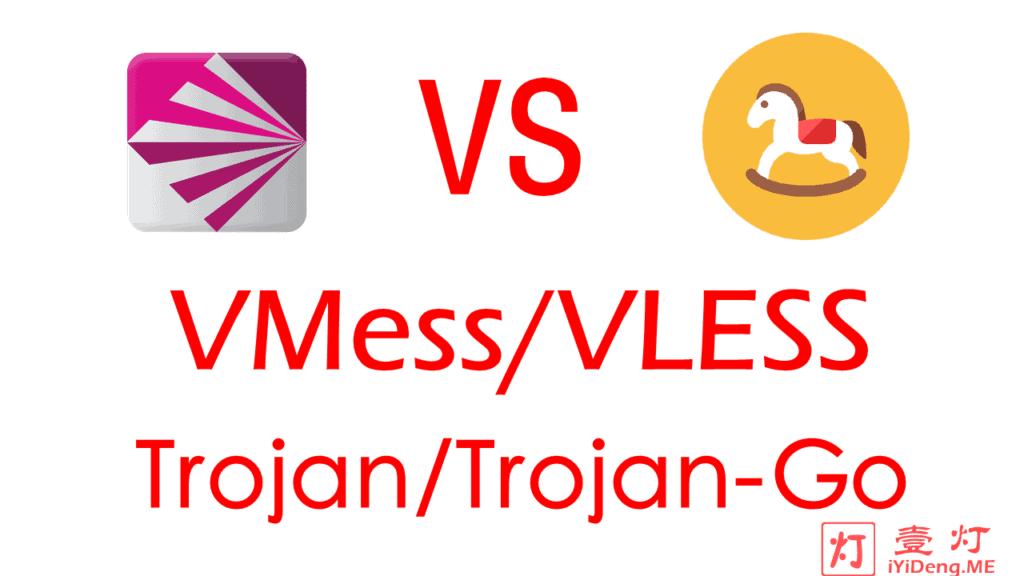 Trojan和V2Ray哪个好?V2Ray自研VMess/VLESS协议跟Trojan-GFW/Trojan-Go协议的区别和优缺点对比