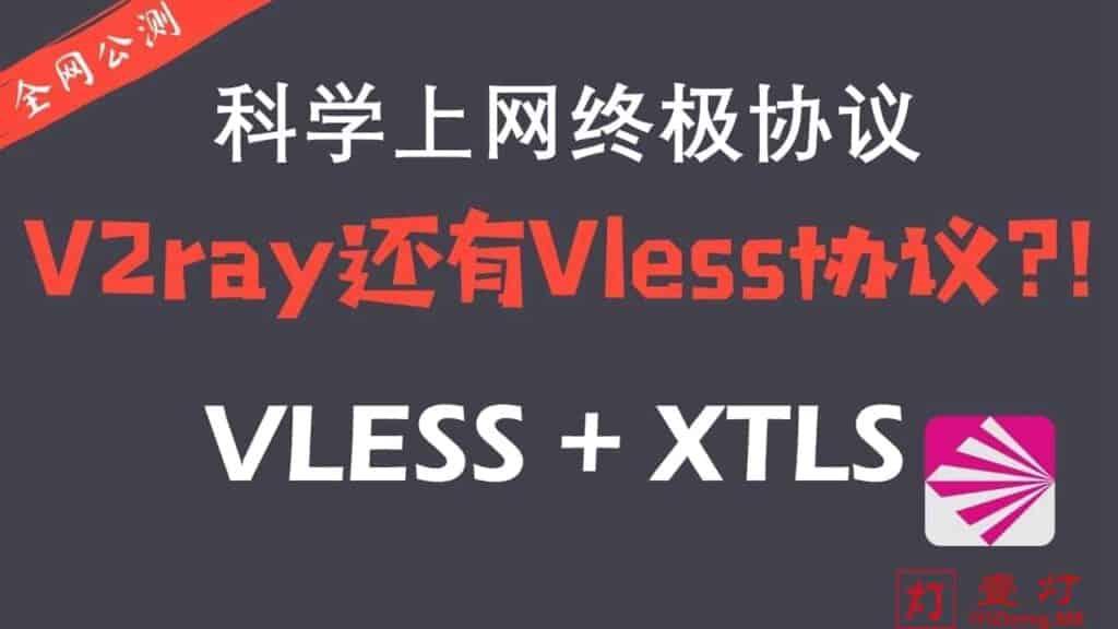 V2Ray新一代协议VLESS的工作原理及VLESS客户端下载与使用配置教程 | 比SS/SSR更抗封锁 | 媲美Trojan/Trojan-Go