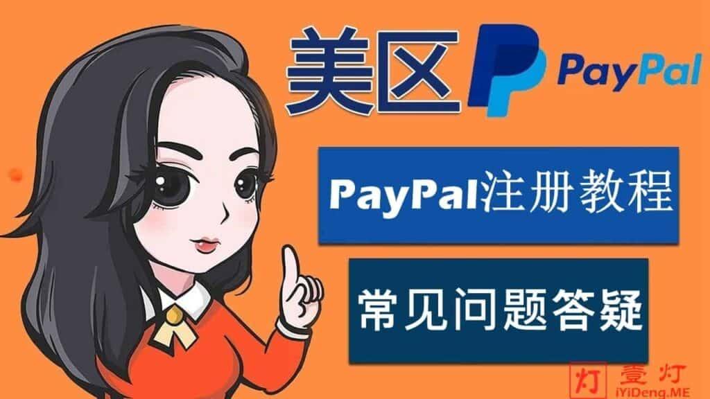 国内如何注册美国PayPal账户?全网最全最详尽的傻瓜式美区PayPal注册教程