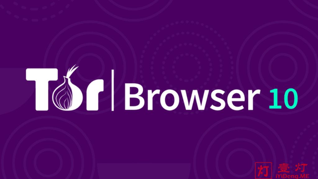 洋葱浏览器(Tor Browser) – 一款基于Tor洋葱路由且匿名保护隐私安全的开源浏览器 | 无追踪无监视无审查