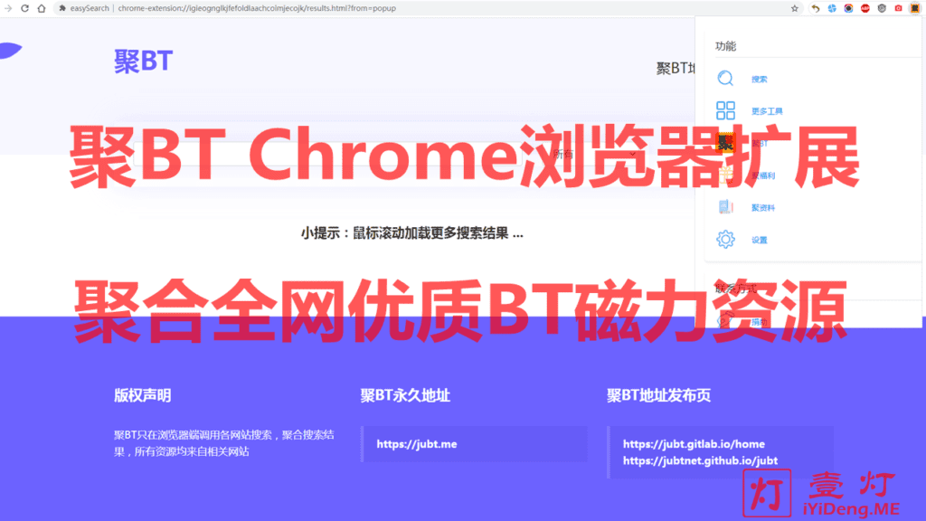 聚BT Chrome浏览器扩展插件 – 老司机开车必备神器   聚合全网最优秀的BT种子磁力资源,赋能个性化垂直搜索(持续更新)