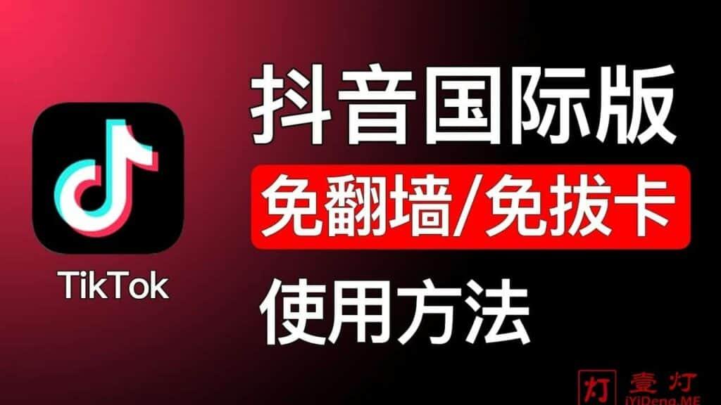 2020最新抖音国际版Android安卓手机版TikTok下载、安装与免梯子翻墙免拔卡使用教程