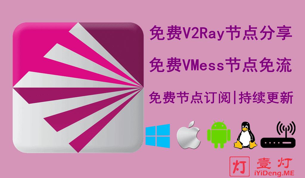 免费V2Ray节点分享2021 | 免费VMess节点每天更新 | 免费VLESS节点链接共享