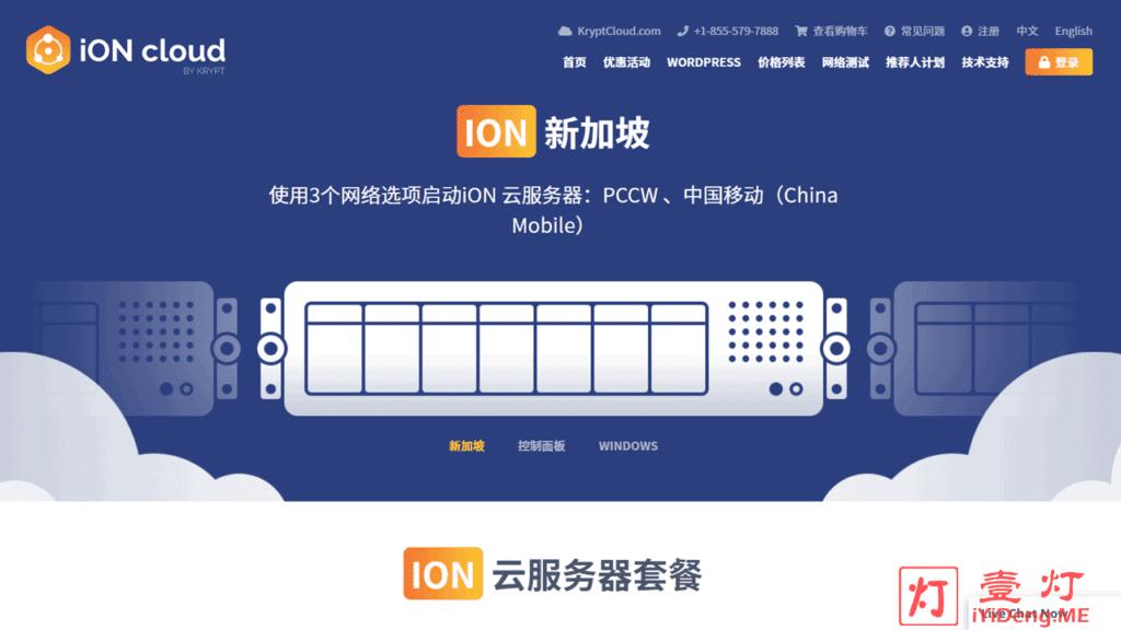 iON Cloud – 美国老牌主机服务商Krypt旗下VPS云服务器 | 新加坡CN2/洛杉矶/圣何塞机房CN2 GIA线路