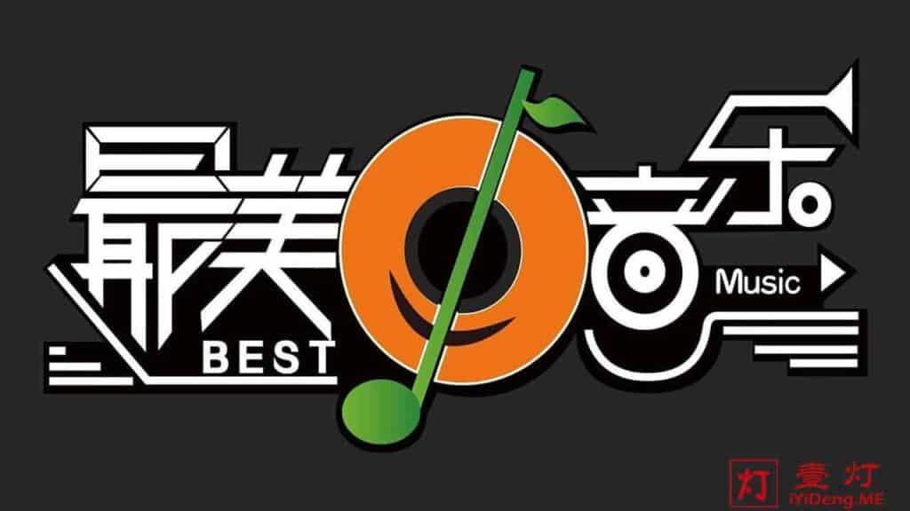 免费音乐软件哪个最好用?全网最好的免费音乐在线搜索平台和免费音乐歌曲下载App大全