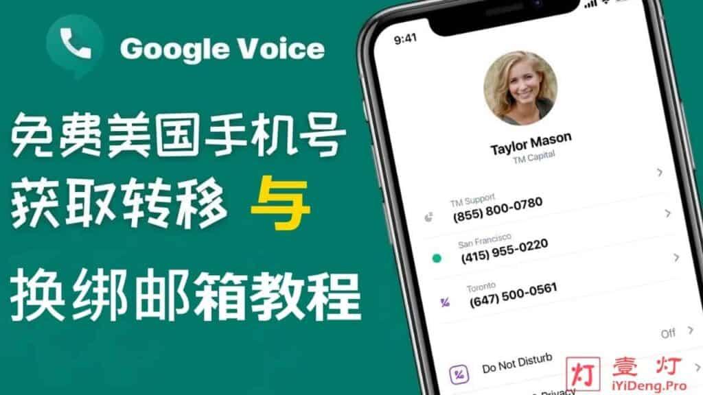 谷歌电话 Google Voice 账号注册、使用与 Google Voice转移换绑邮箱的图文教程