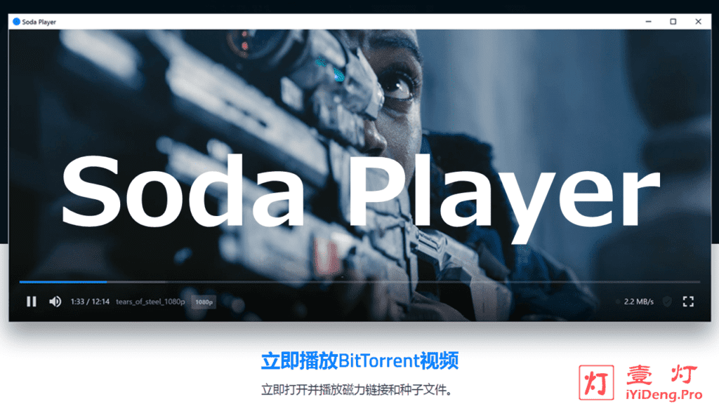 Soda Player – 一款支持BT种子和磁力链接在线实时媒体流播放的全能播放器   支持 Windows/Mac 系统