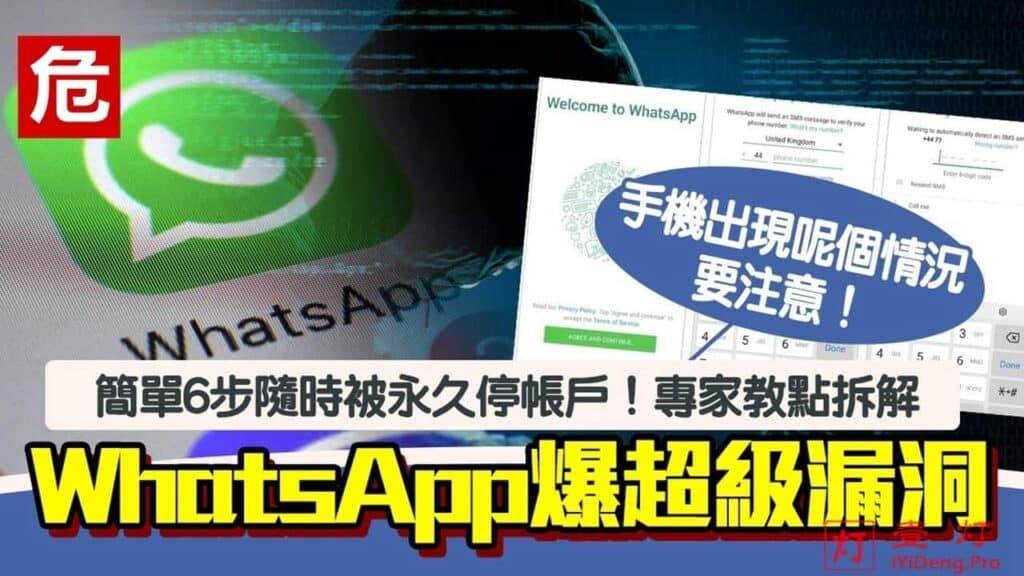 WhatsApp 验证机制出现严重漏洞,任何人都能透过电话号码停用你的账户,而你只能坐以待毙!
