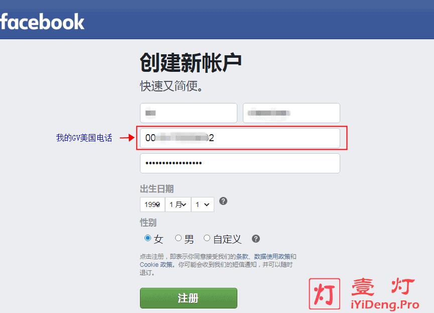 创建 Facebook 账户