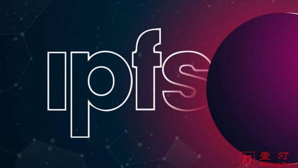星际文件系统 IPFS – 分布式存储的区块链技术协议,保障用户隐私安全