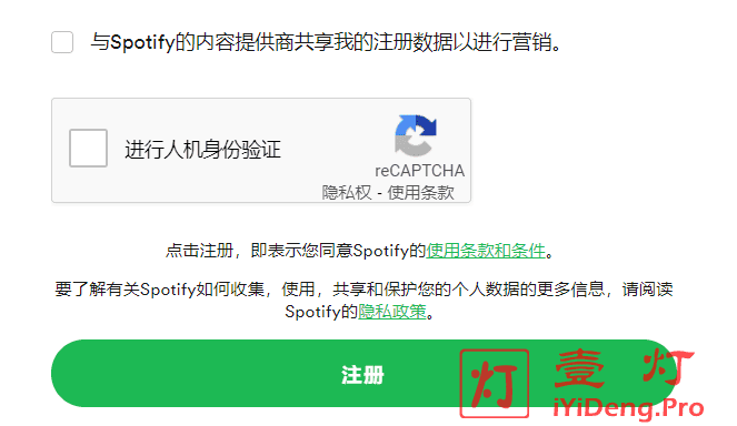 使用电子邮箱注册Spotify帐号3