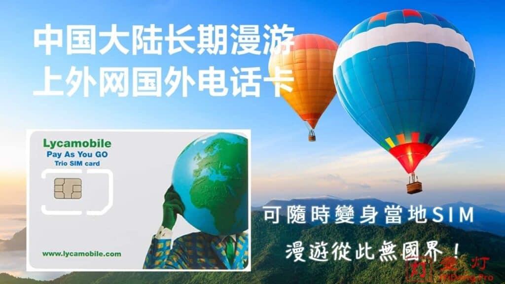 在国内怎么用国外电话卡?一灯不是和尚为您盘点那些能在中国长期漫游的境外电话卡!