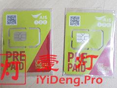 泰国AIS绿卡