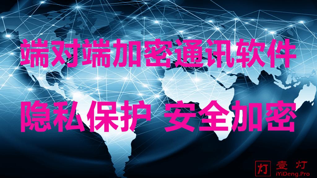 点对点加密通讯软件哪个好?2021年5款最安全的加密即时通信软件推荐