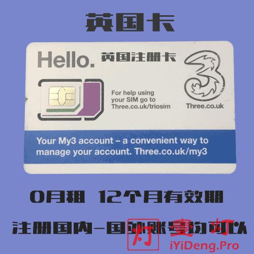 英国Three电话卡 1