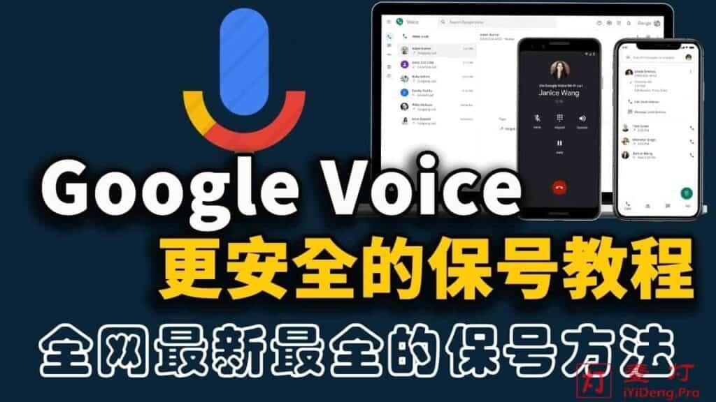 2021年全网最新最全的美国虚拟号码 Google Voice 保号方法和保号教程