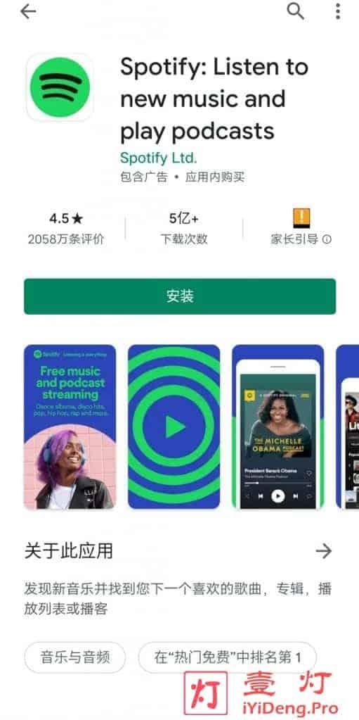 Spotify安卓下载iOS安装包