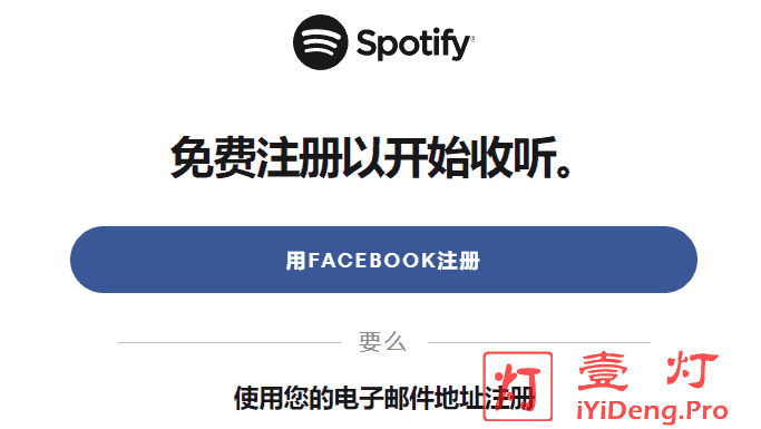 Spotify注册账号2