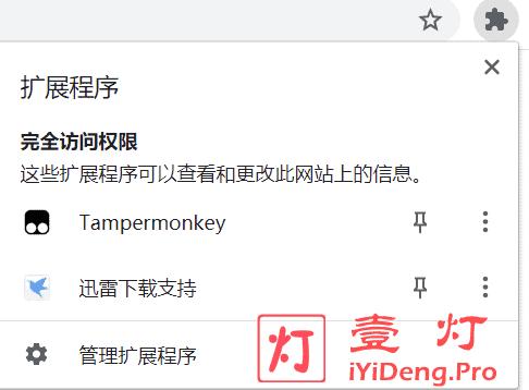 Tampermonkey扩展插件图标