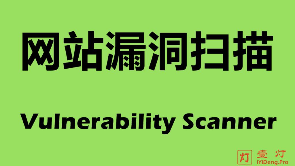 如何发现网站漏洞?在线扫描网站安全漏洞和恶意软件的免费安全工具推荐