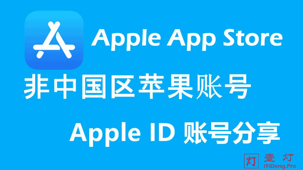 2021免费苹果账号ID密码共享 | 免费苹果ID账号分享 | 非中国区苹果ID账号及密码大全